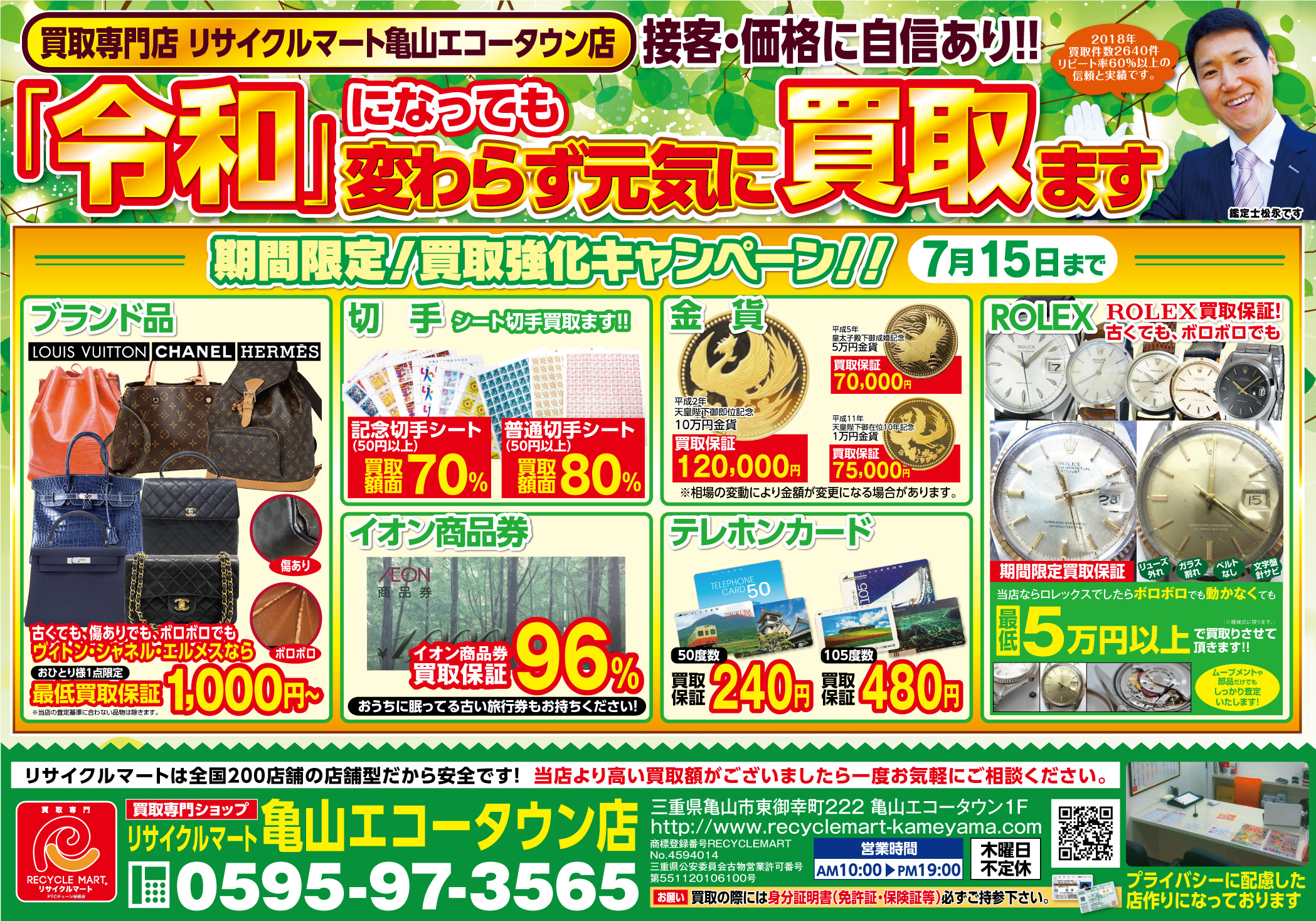 20190604_kameyama_omote.jpg